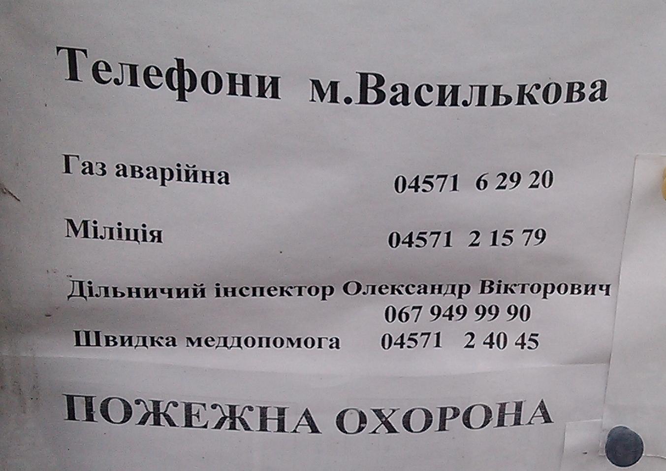 polezniye_telefony_Vasilkov