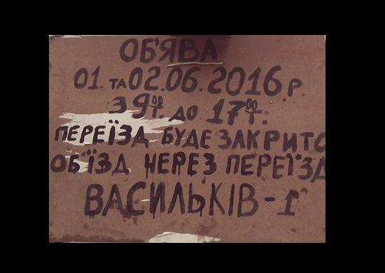 obyava_pereyezd01.06.2016