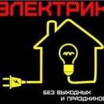 194335438_1_261x203_usluga-elektrika-karaganda